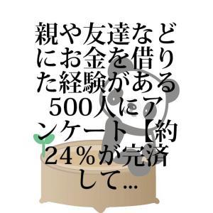 親や友達などにお金を借りた経験がある500人にアンケート【約24%が完済してない】