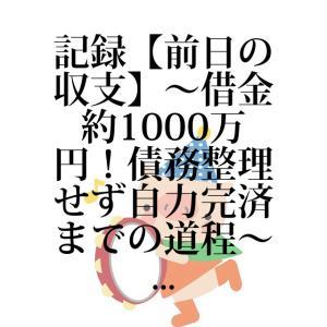 記録【前日の収支】~借金約1000万円!債務整理せず自力完済までの道程~