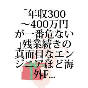 「年収300〜400万円が一番危ない」残業続きの真面目なエンジニアほど海外FXで破産しやすい