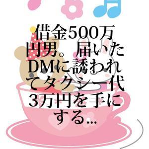 借金500万円男。届いたDMに誘われてタクシー代3万円を手にする