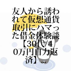 友人から誘われて仮想通貨取引にハマった借金体験談【30代/40万円自力返済】