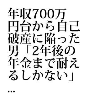 年収700万円台から自己破産に陥った男「2年後の年金まで耐えるしかない」