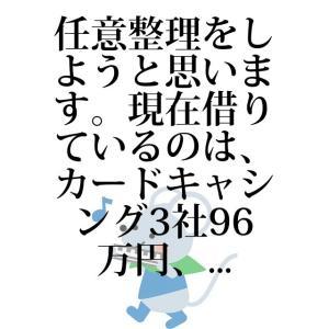 任意整理をしようと思います。現在借りているのは、カードキャシング3社96万円、...