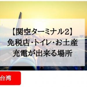 【関西国際空港】関空ターミナル2の免税店・トイレ・お土産・充電が出来る場所