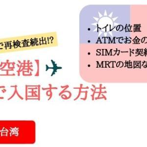 2019【桃園空港】台湾空港から台北駅の行き方はMRTが最速『路線図・料金・乗り方・SIMカード・Wi-Fiの借り方』