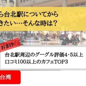 【台北駅攻略マップ】改札を出て台北駅の中央への行き方【カフェ・タピオカ・ご飯屋・MRT乗り場】