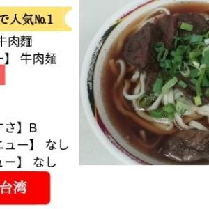 【指さし注文】台湾・台北の西門駅は牛肉麺激戦エリア!!その中で一番人気のお店とは?