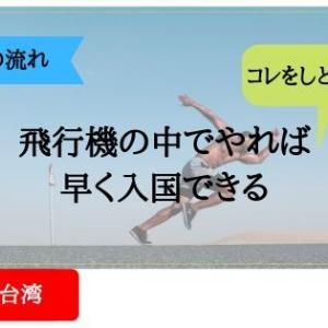 【台湾・桃園空港での入国審査の流れ】飛行機の中でやれば早く入国できる方法