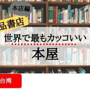 【台湾台北】アジアベスト書店!世界で最もカッコいい24時間営業の本屋・誠品書店に行ってみた