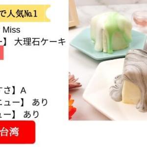 【指さし注文】台湾台北インスタ映えカフェ『大理石ケーキ』Sugar miss