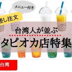 【指さし注文】マツコDXもびっくり?台北で台湾人が並ぶ大人気タピオカドリンク店特集