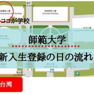 【台湾留学】初日に師範大学のどこに行けばいい?地図や当日の流れ