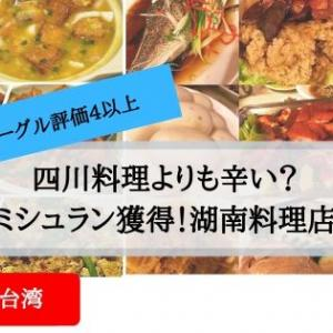 【台湾】台北グルメブロガーがオススメする辛い湖南料理(中華)レストラン6軒