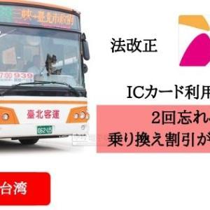 【台北】7/1よりバス乗降ともIC乗車券が必須になります【注意】忘れた場合は割引がもらえません