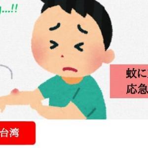 台湾の蚊・虫は危険‼刺されると1週間腫れる場合もあり。応急処置や対処方法など