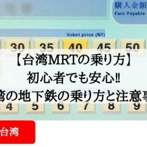 【台湾MRTの乗り方】初心者でも安心‼台湾の地下鉄の乗り方と注意事項