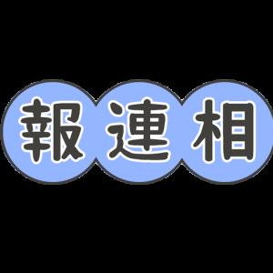 「報連相」の文字イラスト