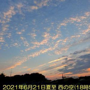 夏至の夕焼け空(うろこ雲)と十三夜と渓流広場の夏休み
