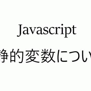 JavaScriptに静的変数はない?staticはクラス内静的メソッドを定義するキーワードである 【JavaScript】