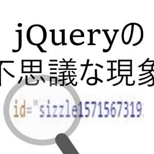 【jQuery】要素検索エラーにより知らないid「sizzle...」が生成される不思議な現象の謎