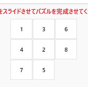 【パズル】脳トレ ― スライドパズル Level:2 【ブラウザゲーム】