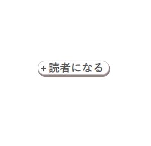 【読者になるボタン】をCSSだけで「立体感」のある押しボタンにカスタマイズする | はてなブログカスタマイズ