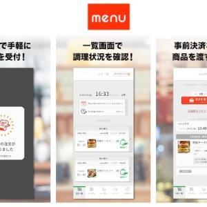 テイクアウトアプリ【menu(メニュー)】導入飲食店が語る評判・口コミでわかるデメリット