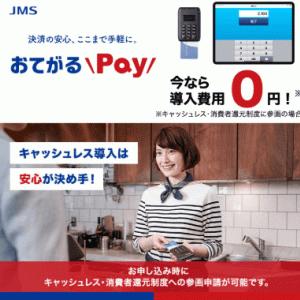 JMS「おてがるPay」他社と比較したメリット・評判・口コミ【導入徹底解説】