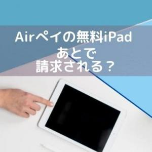AirペイのiPad 本当に無料?解約時に返却?請求される?