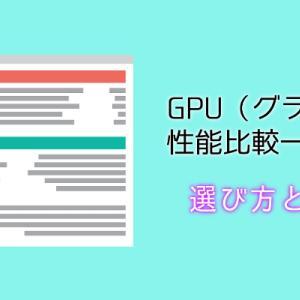 ゲーミングPC向けGPU性能と選び方【2020年版】