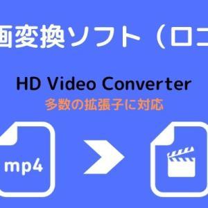 無料動画変換ソフト(ロゴなし)の「HD Video Converter」を使ってみた