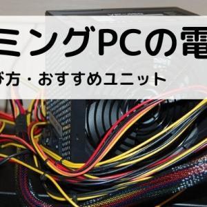 ゲーミングPCの電源性能とおすすめ推奨電源ユニット