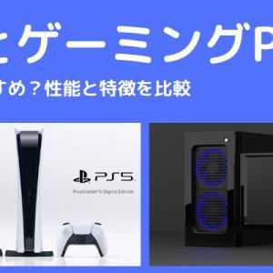 PS5とゲーミングPCはどっちがおすすめ?特徴を比較
