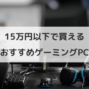 15万円以下で買えるおすすめゲーミングPC【2020年】