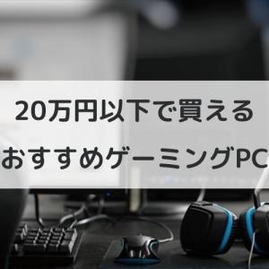 20万円以下で買えるおすすめゲーミングPC【2020年】