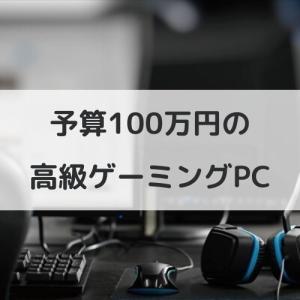 予算100万円の高級ゲーミングPC【最強フラッグシップBTO】
