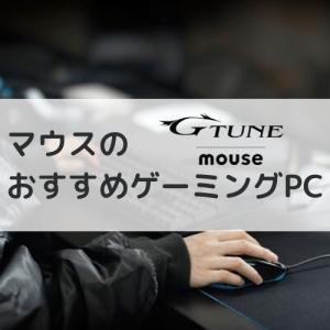 マウスコンピューター(G-tune)のおすすめゲーミングPC【2020年最新】