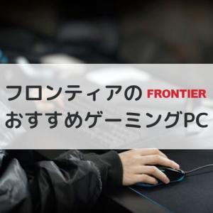 フロンティアのおすすめ人気ゲーミングPC