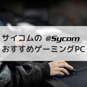 サイコムのおすすめ人気ゲーミングPC【2020年最新】