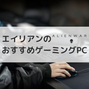エイリアンウェア(DELL)の評価とおすすめゲーミングPC