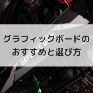 GPU(グラフィックボード)のおすすめと選び方【2020年最新】