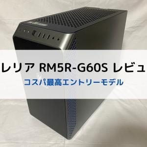 GALLERIA(ガレリア)RM5R-G60Sレビュー【コスパ最高エントリーモデル】