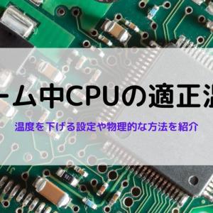 ゲーミングPCのCPU適正温度と温度を下げる方法