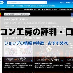 パソコン工房の特徴と評判・口コミ【2020年最新版】