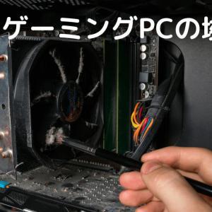 ゲーミングPCの埃対策(掃除/メンテナンス)