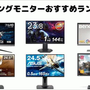 ゲーミングモニターおすすめランキング【2021年最新版】