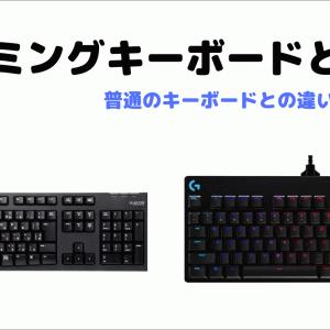 ゲーミングキーボードと通常キーボードの違いとは?