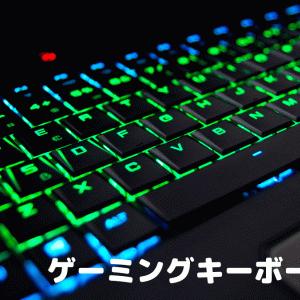 ゲーミングキーボードの軸の違いと種類