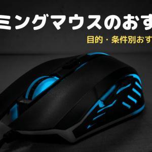 最新おすすめゲーミングマウス【安い・無線・FPS・MMO】