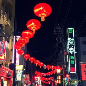 横浜中華街までの道のり - 実録ミュージアム・トリップⅢ -